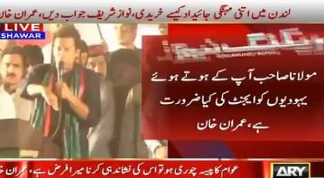 Imran Khan Cracks A Funny Joke on Nawaz Sharif