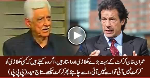 Imran Khan Cricket Ke Bohat Bare Player Aur Ustad Hain - Taj Haider (PPP)