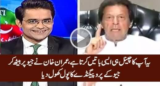 Imran Khan Criticizing Geo Tv's Propaganda Against PTI While Sitting on Geo