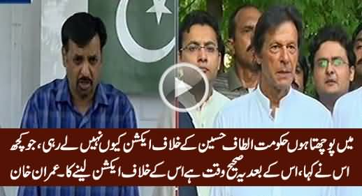 Imran Khan Criticizing Govt For Not Taking Action Against Altaf Hussain