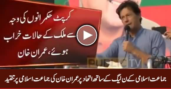 Imran Khan Criticizing Jamat e Islami For Making Alliance With PMLN