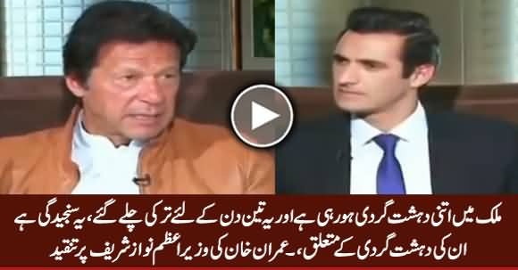 Imran Khan Criticizing Nawaz Sharif For Going Turkey & Leaving Pakistan in Terrorist