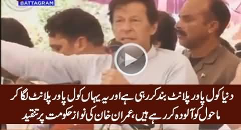 Imran Khan Criticizing Sharif Brothers For Polluting Environment Through Coal Power Plants