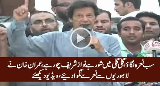 Imran Khan & Crowd Chanting