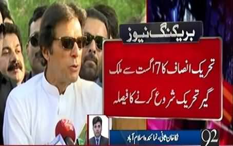 Imran Khan Decides to Start Protest Movement Against Nawaz Sharif From 7 August