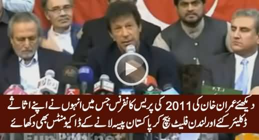 Imran Khan Declared His Assets Including London Flat in 2011 in Press Conference, Exclusive