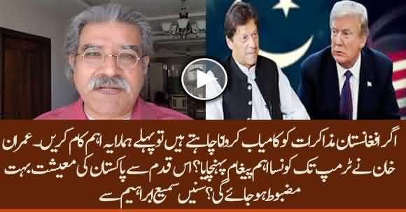 Imran Khan Delivered Important Message To Trump Via Shah Mehmood Qureshi - Sami Ibrahim