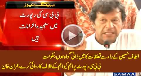 Imran Khan Demands Govt to Take Action Against MQM on BBC Report