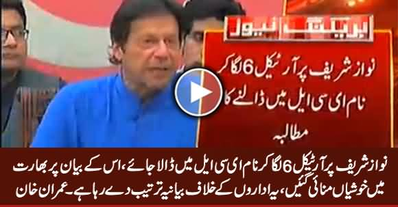 Imran Khan Demands Nawaz Sharif's Trial Under Article 6