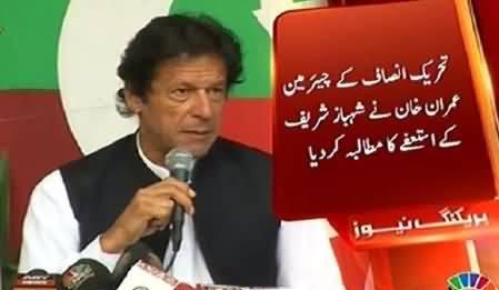 Imran Khan Demands Resignation of CM Punjab Shahbaz Sharif for Lahore Incident