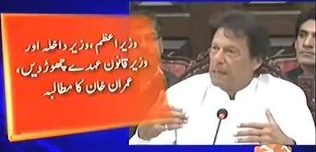 Imran Khan Demands Resignation of Prime Minister, Interior Minster & Law Minister