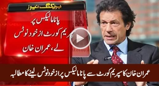 Imran Khan Demands Supreme Court to Take Suo Moto Notice on Panama Issue