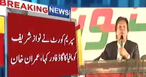 Imran Khan demands to form judicial commission to probe into Abid boxer's statement