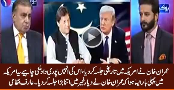 Imran Khan Did Historical Jalsa in America, He Should Be Appreciated - Arif Nizami
