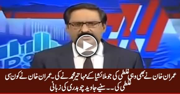 Imran Khan Did The Same Mistake That Was Done By Mahateer Mohammad - Javed Chaudhry