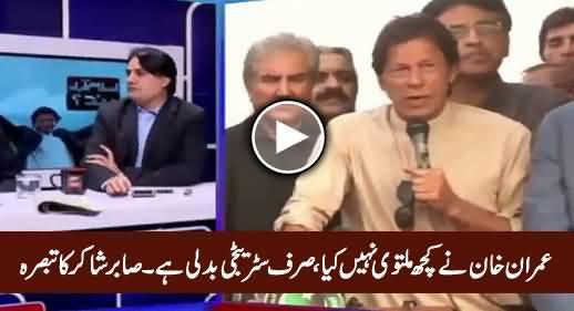 Imran Khan Didn't Postpone Anything Only Changed His Strategy - Sabir Shakir