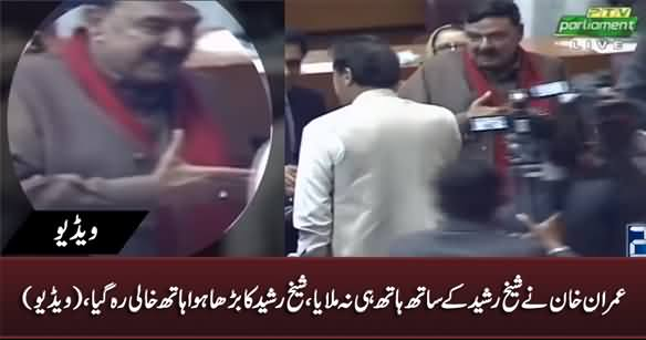 Imran Khan Didn't Shake Hand With Sheikh Rasheed in National Assembly