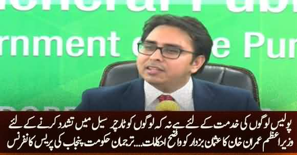 Imran Khan Directs CM Punjab For Reforms In Police - Dr Shehbaz Gill Press Conference