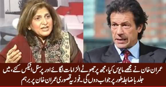 Imran Khan Disappointed Me - Fauzia Kasuri Angry on Imran Khan's Allegations