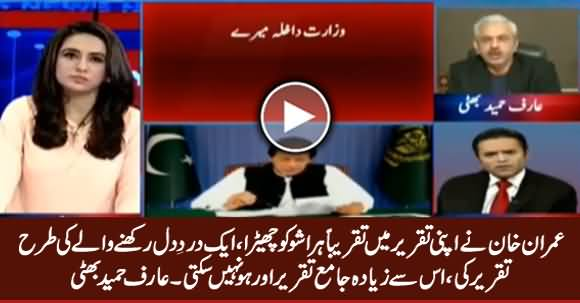 Imran Khan Discussed Almost Every Issue, It Was A Very Concise Speech - Arif Hameed Bhatti
