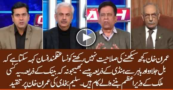 Imran Khan Doesn't Have Ability To Learn And His Deeds Aren't Of A Prime Minister - Saleem Bukhari Critcizes Imran Khan
