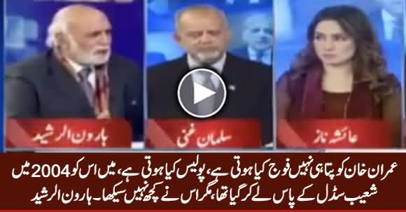 Imran Khan Doesn't Know How To Rule, He Doesn't Want To Learn - Haroon Rasheed
