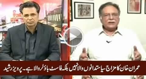 Imran Khan Doesn't Think Like Politicians, He Thinks Like Fast Bowlers - Pervez Rasheed