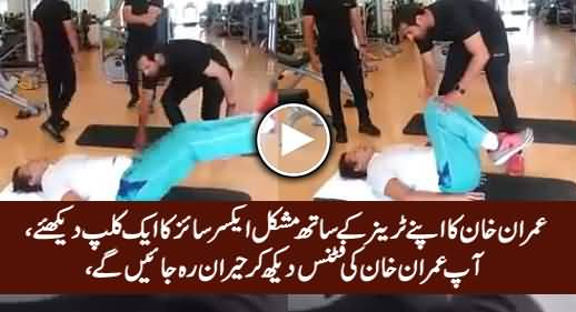 Imran Khan Doing Exercise With His Trainer, You Will Be Shocked To See His Fitness