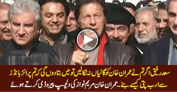 Imran Khan Doing Interesting Parody of Maryam Nawaz & Telling How She Takes Class of PMLN Leaders
