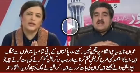 Imran Khan Don't Believe in Political Victimization, He Want To End Corruption - Iftikhar Ahmad