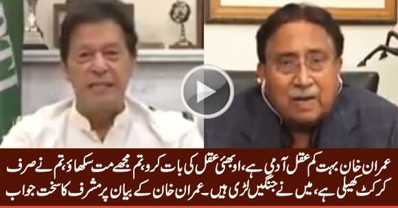 Imran Khan Don't Teach Me, You Have Only Played Cricket, I Have Seen Wars - Pervez Musharraf