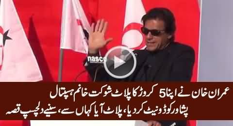 Imran Khan Donates His Plot of Worth Rs. 5 Crore To Shaukat Khanum Hospital Peshawar