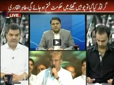 Imran Khan & Dr. Tahir ul Qadri Awakened the Middle & Lower Class - Fawad Chaudhry
