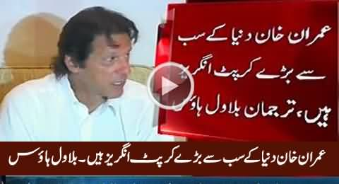 Imran Khan Dunya Ke Sab Se Bare Corrupt Angraiz Hain - Bilawal House Spokesperson