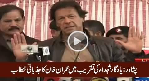 Imran Khan Emotional Speech In Peshawar After Protest Of Parents – 16th December 2015