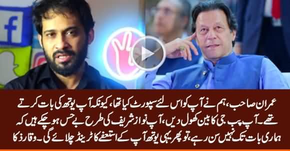 Imran Khan! Enough Is Enough, Unban The PUBG, Otherwise Youth Will Demand Your Resignation - Waqar Zaka