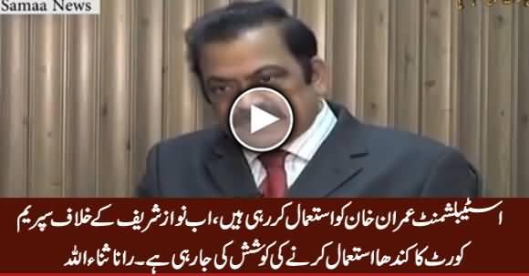 Imran Khan Establishment Ke Ishare Par Nawaz Sharif Ke Khilaf Kaam Kar Raha Hai - Rana Sanaullah