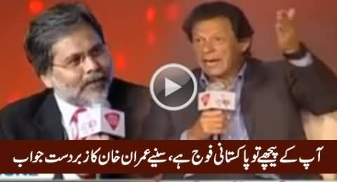 Imran Khan Excellent Reply When Anchor Said PTI Is Backed By Establishment