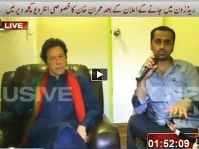 Imran Khan Exclusive Interview to Waseem Badami Regarding March Towards Red Zone