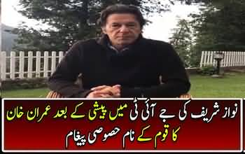 Imran Khan Exclusive Message To Nation After Nawaz Sharif In JIT