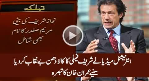 Imran Khan Exclusive Talk After Panama Papers Revealed Sharif Family's Hidden Empire