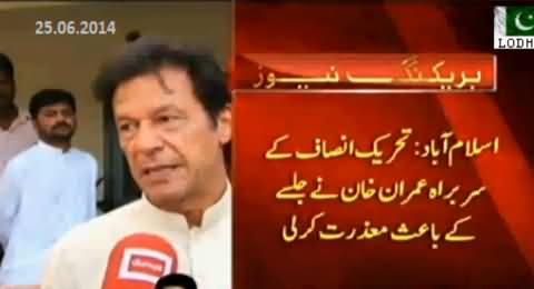Imran Khan Excused To Go with Nawaz Sharif to Bannu on 27th June Because of Bahawalpur Jalsa