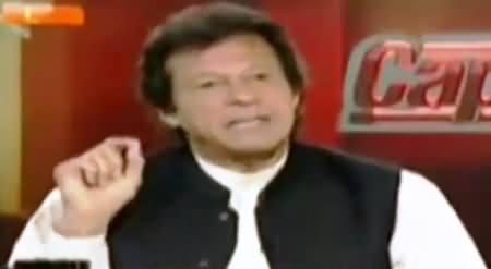 Imran Khan Expressing His Views About Allama Muhammad Iqbal