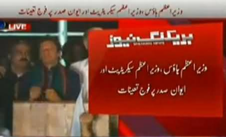 Imran Khan Final Speech Before Going to Red Zone - 19th August 2014