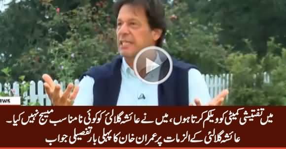 Imran Khan First Time Gives Detailed Response on Ayesha Gulalai's Allegations