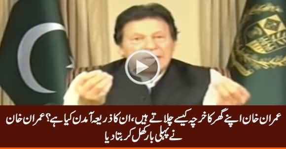Imran Khan First Time Reveals What Is His Source of Income