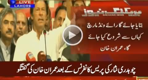 Imran Khan Full Media Talk After Chaudhry Nisar's Press Conference