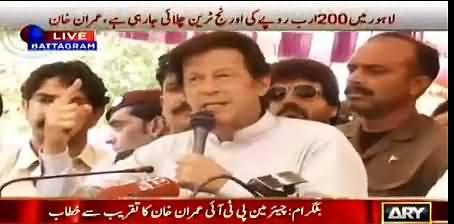 Imran Khan Full Speech At Butgram – 25th May 2016