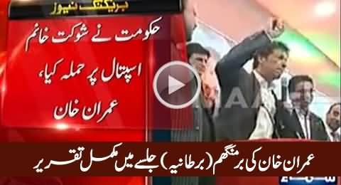 Imran Khan Full Speech At PTI Jalsa, Birmingham (UK) - 17th April 2016