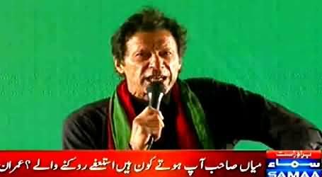 Imran Khan Full Speech in PTI Jalsa, Gujrat - 24th October 2014